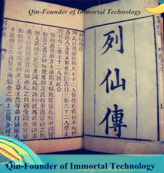 Immortal Technology